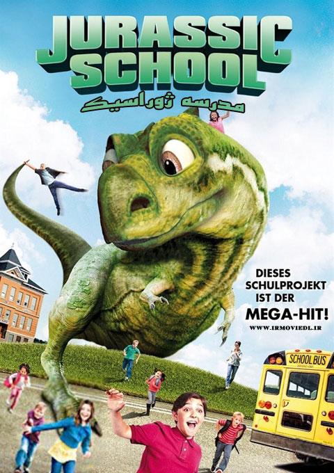 دانلود فیلم مدرسه ژوراسیک  Jurassic School 2017