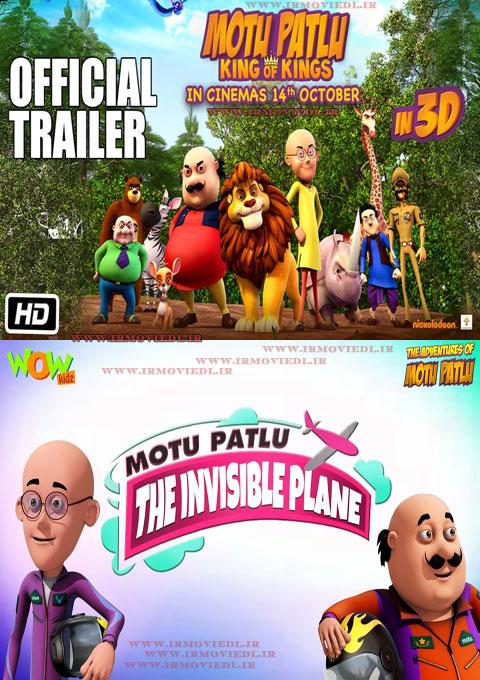 دانلود فیلم موتو پاتلو هواپیمای نامرئی  Motu Patlu The Invisible Plane 2017
