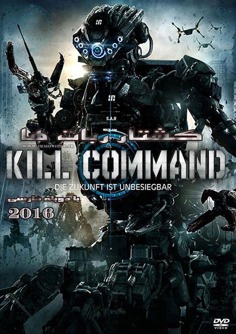 فیلم کشتار ربات ها Kill Command 2016