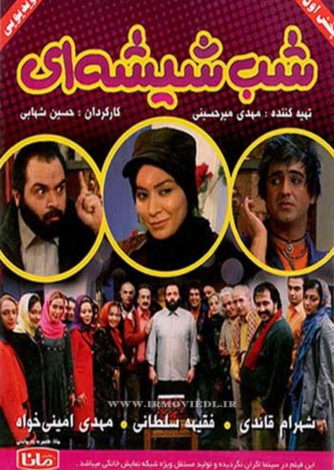 دانلود فیلم ایرانی شب شیشه ای