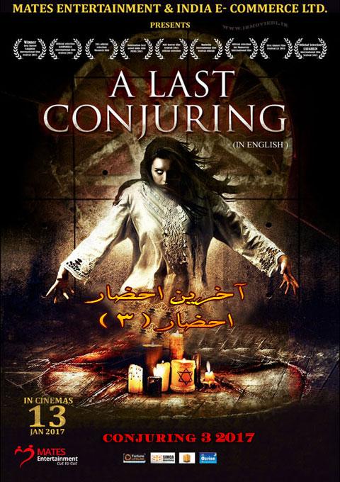 دانلود فیلم آخرین احضار (احضار 3)  A Last Conjuring 2017