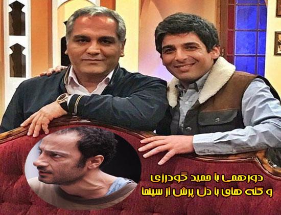 انتقاد شدید حمید گودرزی در برنامه دورهمی به نوید محمدزاده و فیلم ابد و یک روز