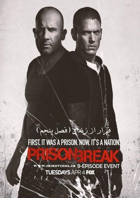 دانلود سریال  فرار از زندان