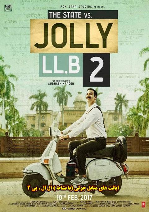 دانلود فیلم جولی ال ال بی 2  Jolly LLB 2 2017