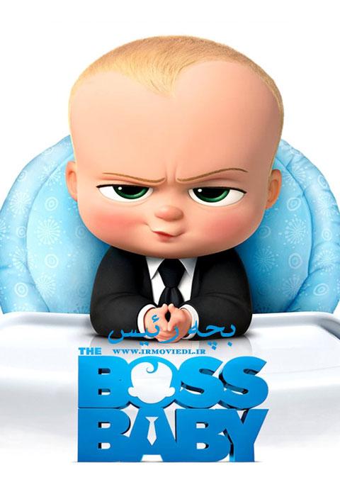 دانلود انیمیشن بچه رئیس  Boss Baby 2017