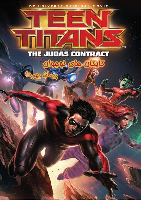 دانلود انیمیشن تایتان های نوجوان و پیمان یهودا  Teen Titans :Judas Contract 2017