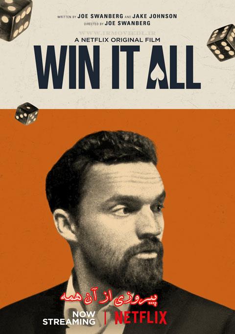 دانلود فیلم پیروزی از آن همه  Win It All 2017