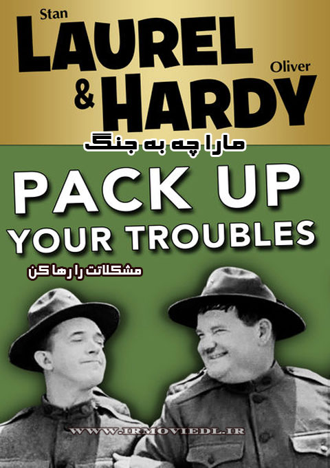 فیلم مارا چه به جنگ pack up your troubles 1932