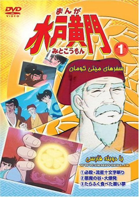 کارتون Manga Mito Komon 1981
