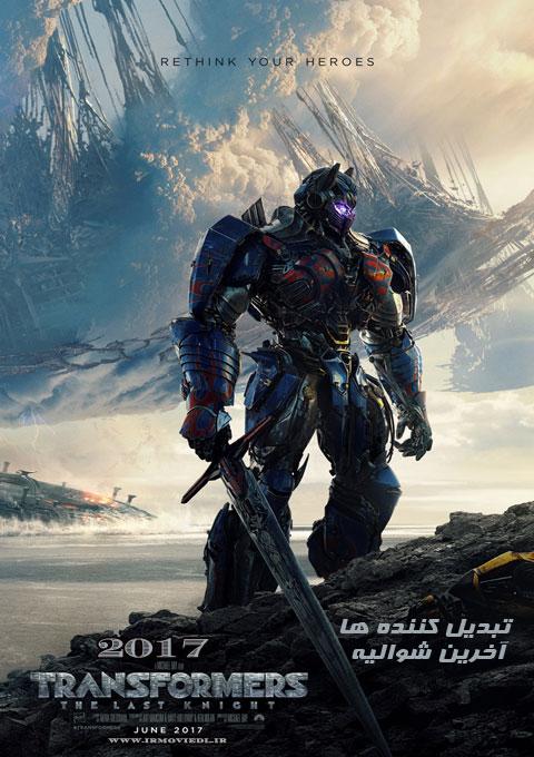 دانلود فیلم ترنسفورمرز : آخرین شوالیه  Transformers The Last Knight 2017