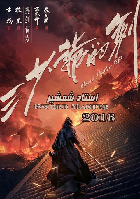 دانلود فیلم استاد شمشیر  Sword Master 2016