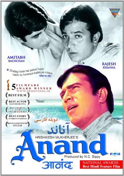 دانلود فیلم فیلم آناند Anand 1971