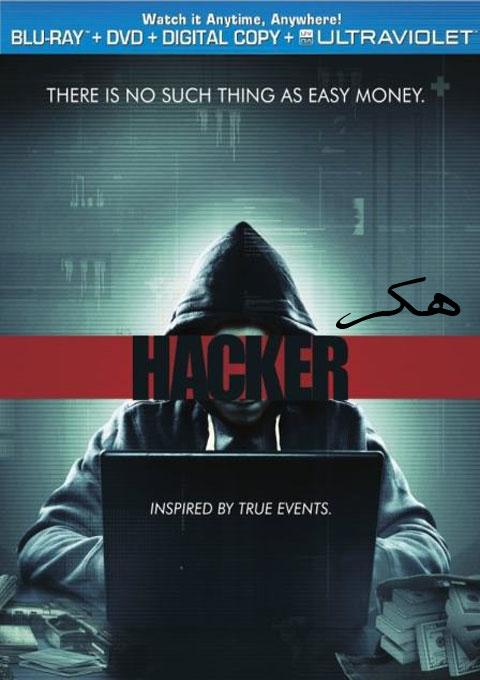 دانلود فیلم هکر  Hacker 2016