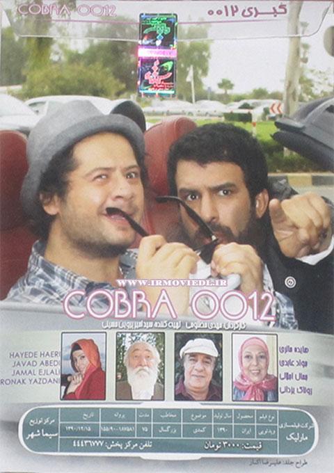پوستر فیلم کبری 0012