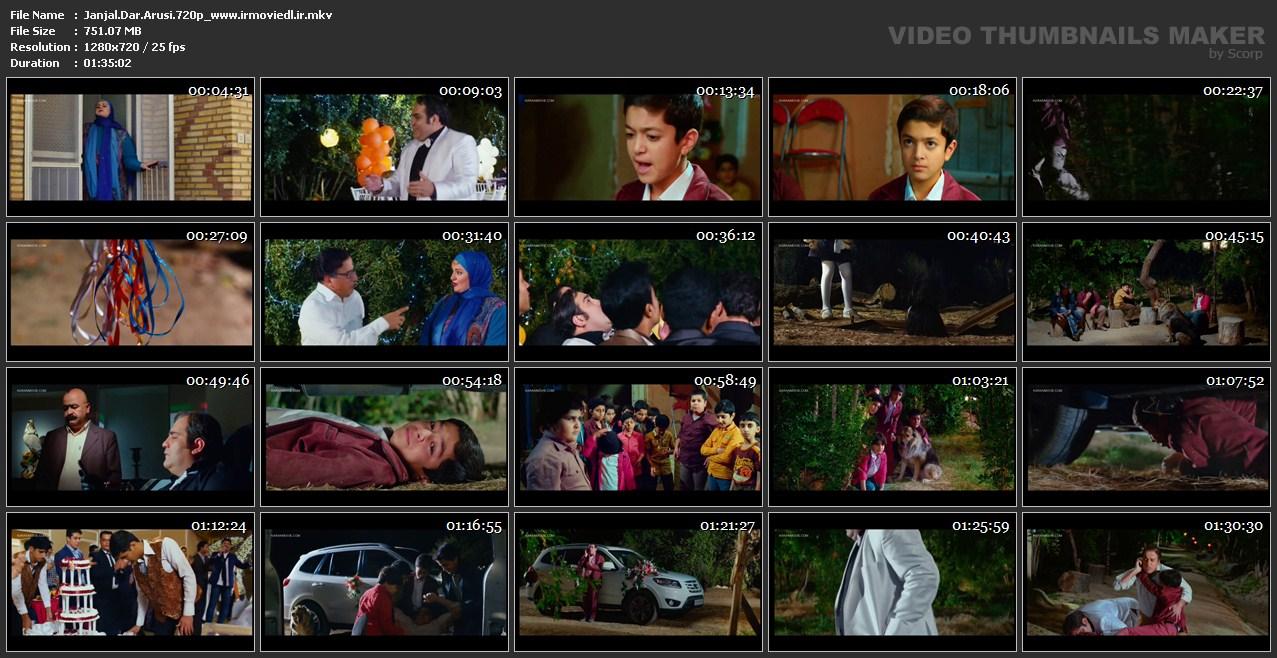 اسکرین شات و دانلود فیلم جنجال در عروسی