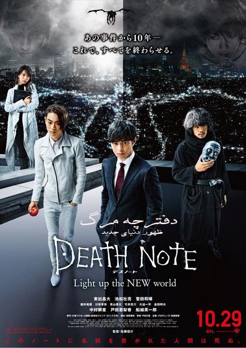 دانلود فیلم دفترچه مرگ : ظهور دنیای جدید  Death Note: Light Up the New World 2016