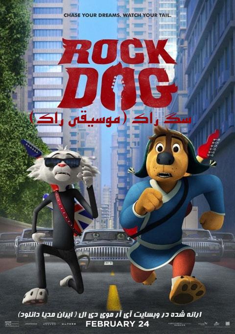 دانلود انیمیشن سگ راک  Rock Dog 2016