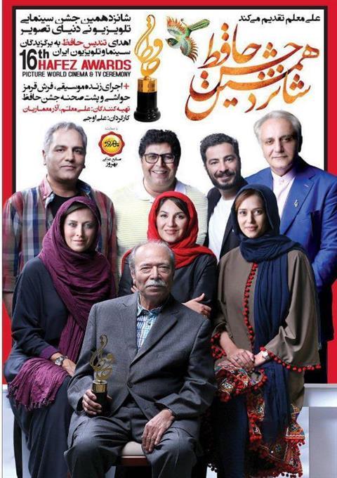 دانلود فیلم جشن حافظ