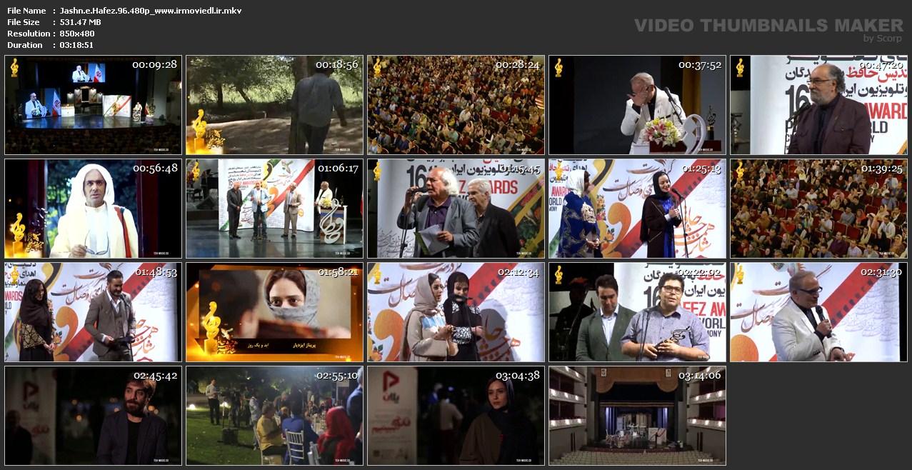 اسکرین شات و دانلود مراسم شانزدهمین جشن حافظ