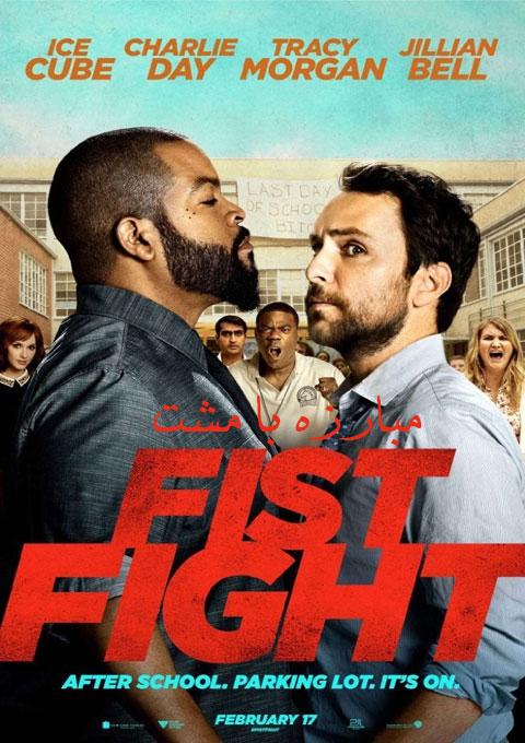 دانلود فیلم مبارزه با مشت  Fist Fight 2017