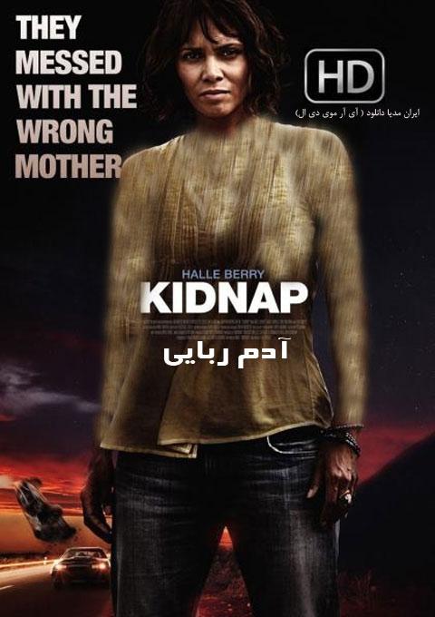 دانلود فیلم آدم ربایی  Kidnap 2017