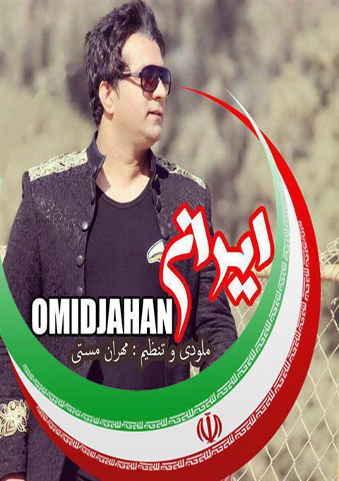 آهنگ امید جهان ایران