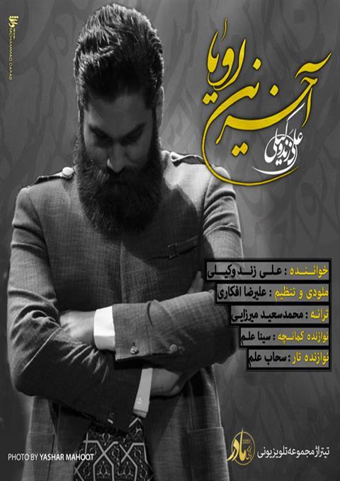آهنگ علی زند وکیلی آخرین رویا