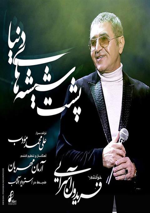 آهنگ فریدون اسرایی پشت شیشه های دنیا