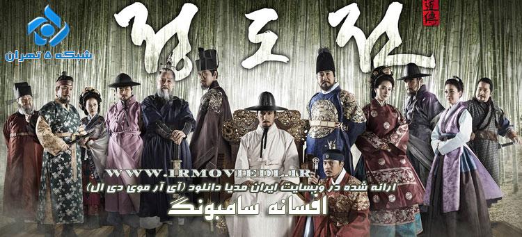 دانلود سریال کره ای  سامبونگ