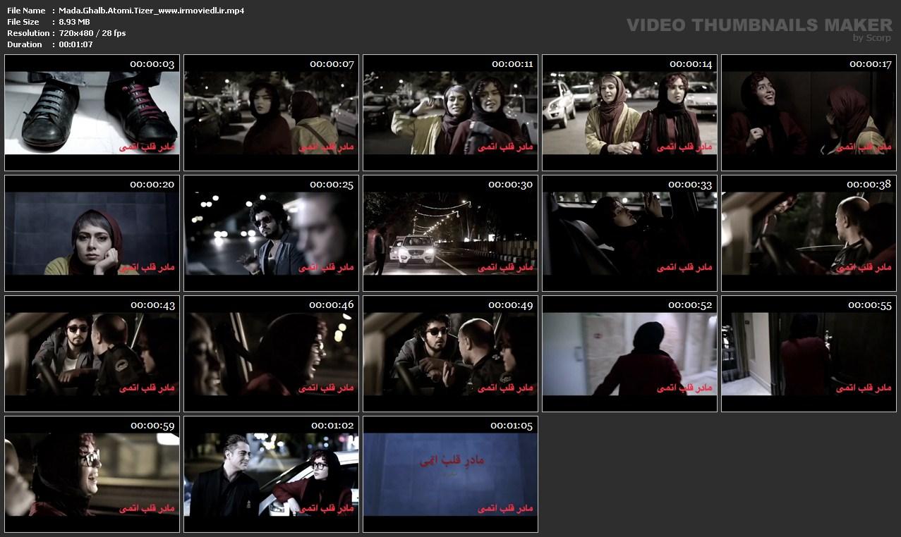 اسکرین شات و دانلود فیلم مادر قلب اتمی