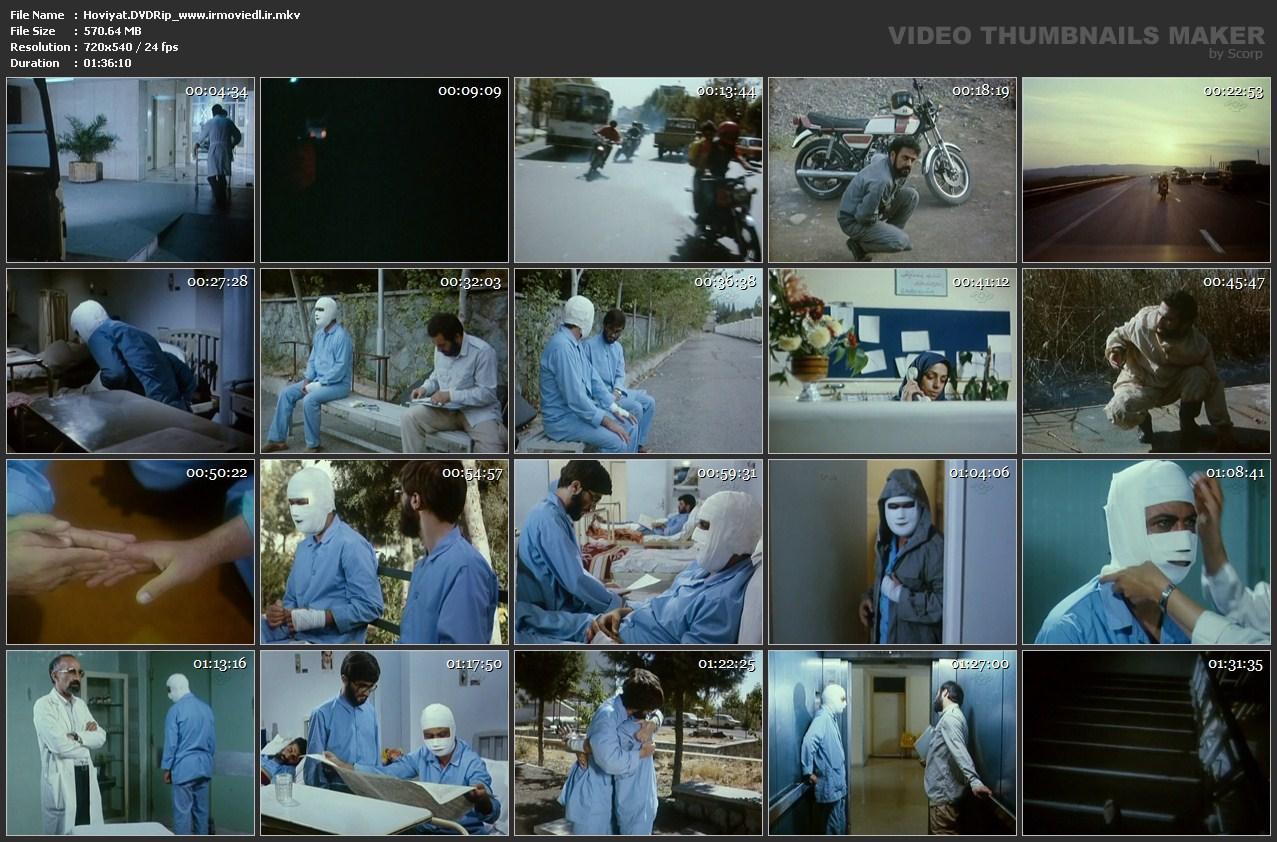 اسکرین شات و دانلود فیلم هویت