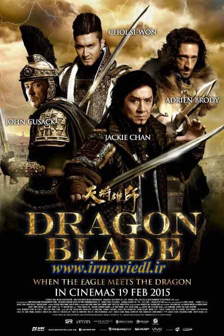 دانلود فیلم شمشیر اژدها Dragon Blade 2015 با کیفیت عالی