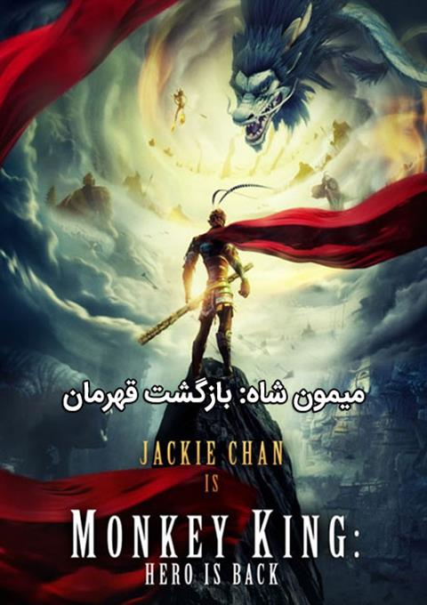 کارتون Monkey King: Hero Is Back 2015