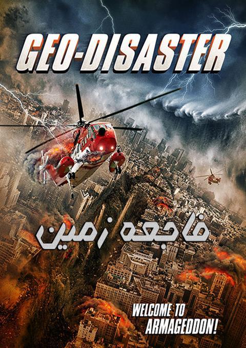 فیلم فاجعه زمین