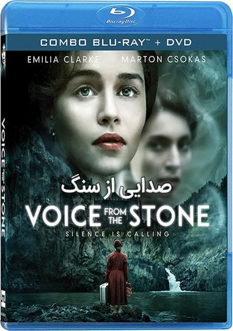 فیلم صدایی از سنگ