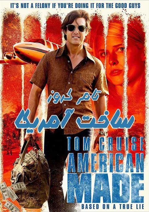 فیلم ساخت آمریکا