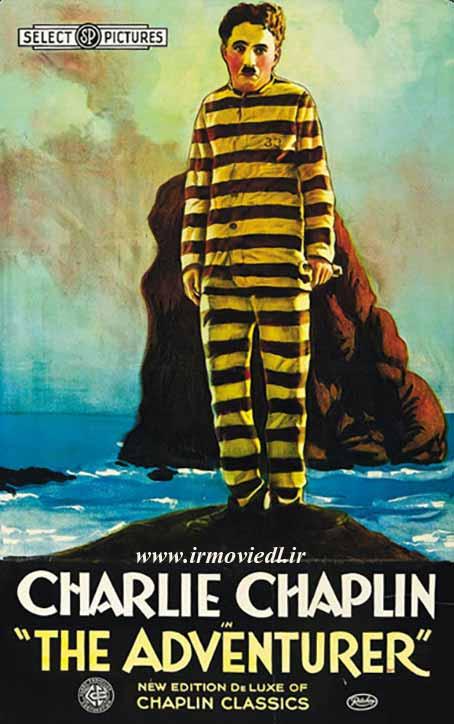 دانلود فیلم چارلی چاپلین ماجراجو The Adventurer 1917 با لینک مستقیم