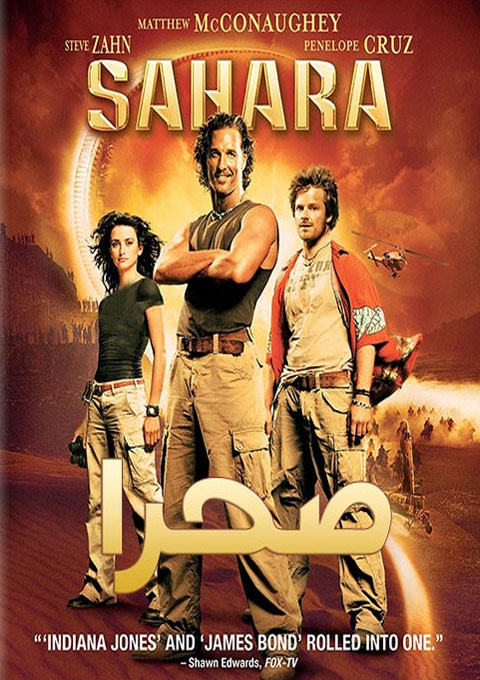 فیلم صحرا
