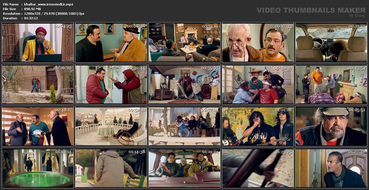 اسکرین شات فیلم خالتور