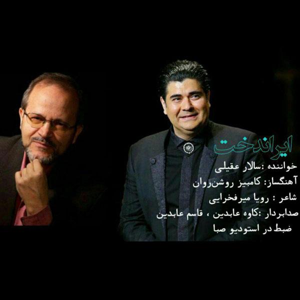 آهنگ سالار عقیلی ایران دخت