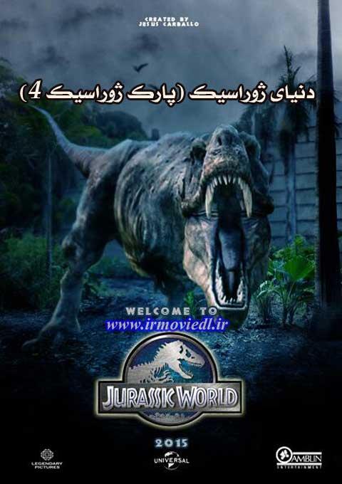 پارک ژوراسیک 4 - دنیای ژوراسیک
