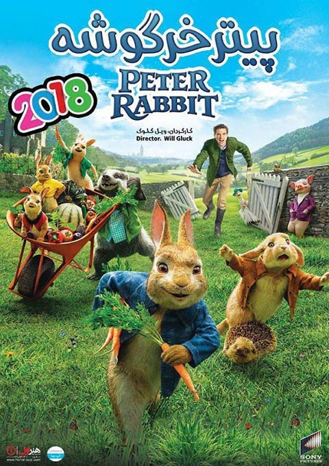 کارتون Peter Rabbit 2018