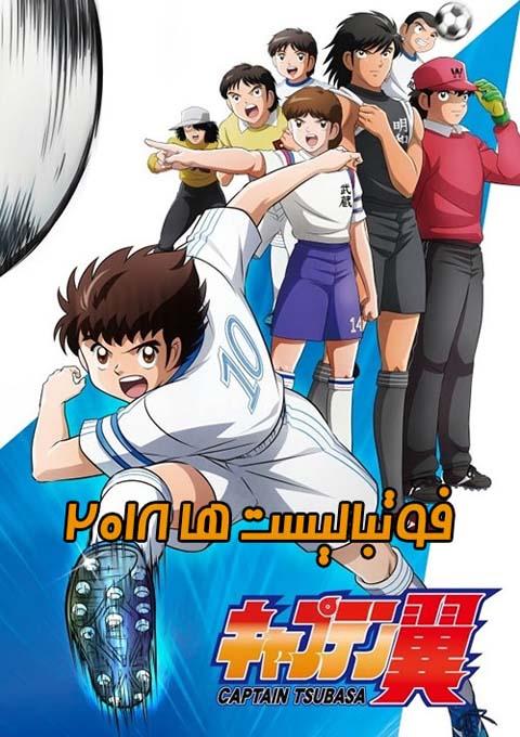 کارتون Captain Tsubasa 2018