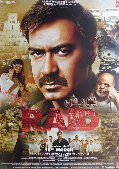 فیلم Raid 2018