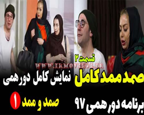 دانلود طنز دورهمی 97 صمد و ممد - بابک نهرین
