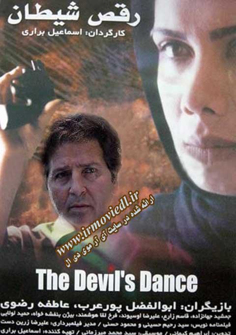 دانلود فیلم رقص شیطان