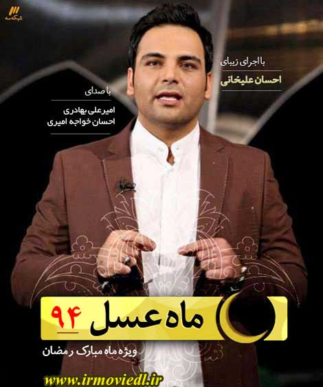 پوستر ویژه برنامه ماه عسل رمضان 1394