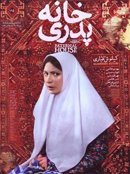 ایرانی اجتماعی