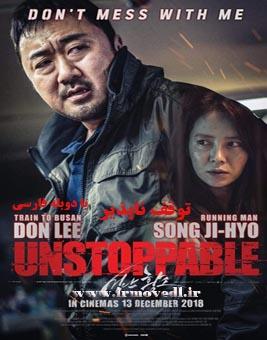 دانلود فیلم توقف ناپذیر با دوبله فارسی