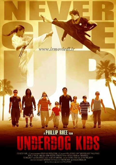 پوستر فیلم کودکان فلک زده Underdog Kids 2015